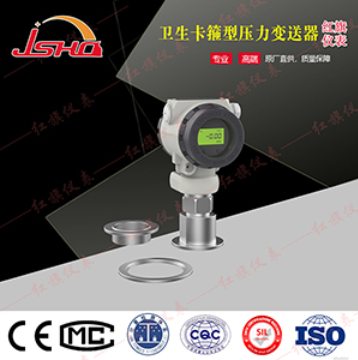 HQ-3051卫生卡箍型压力变送器