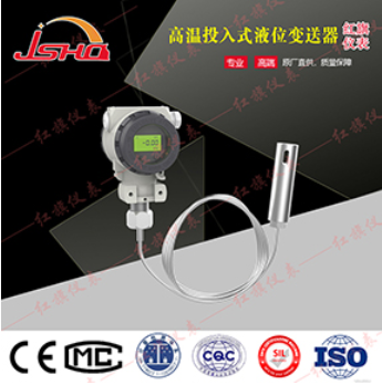 HQ2088高温投入式液位变送器