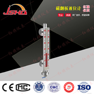 UHZ59-C磁性翻板液位计