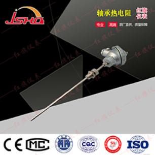 轴承热电阻