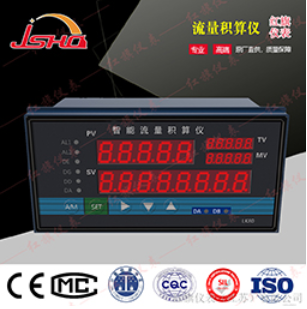 HQ908流量积算仪