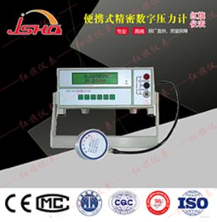 YLJ-B便携式 精密数字压力计