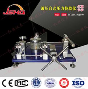 HQYFT-2002Y液压压力校验台