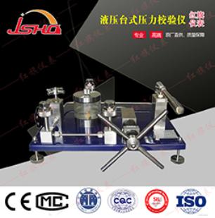 HQ-JYT-02Y压力发生器 水压源
