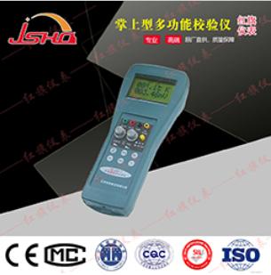 HQJYY-6掌上型多功能校验仪