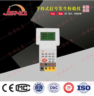 HQJYY2000手持式信号发生校验仪