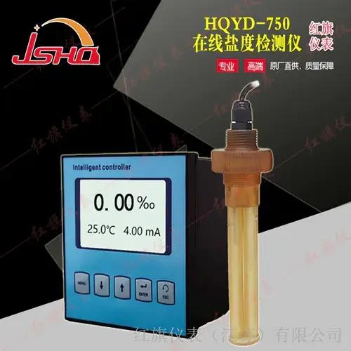 在线盐度检测仪