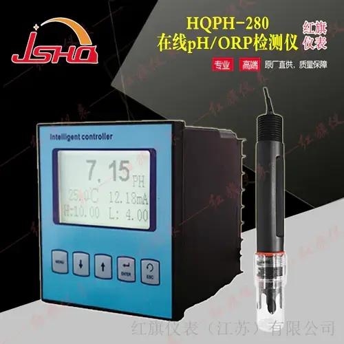在线pH/ORP检测仪