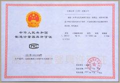 液位计生产许可证