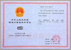 抗震压力表生产许可证